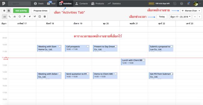 activities tab_W650